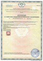 Лицензия Стоматология Bella | Санкт-Петербург, Гражданский пр. 84