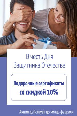 Акция на стоматологию 23 февраля | Стоматология Bella